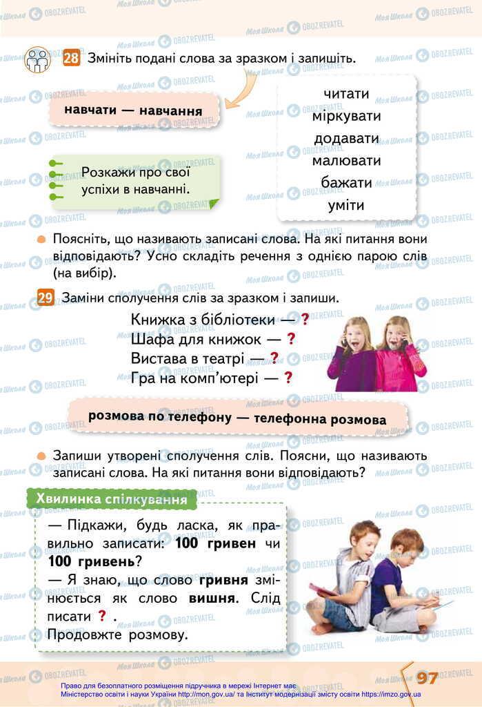 Учебники Укр мова 2 класс страница 97