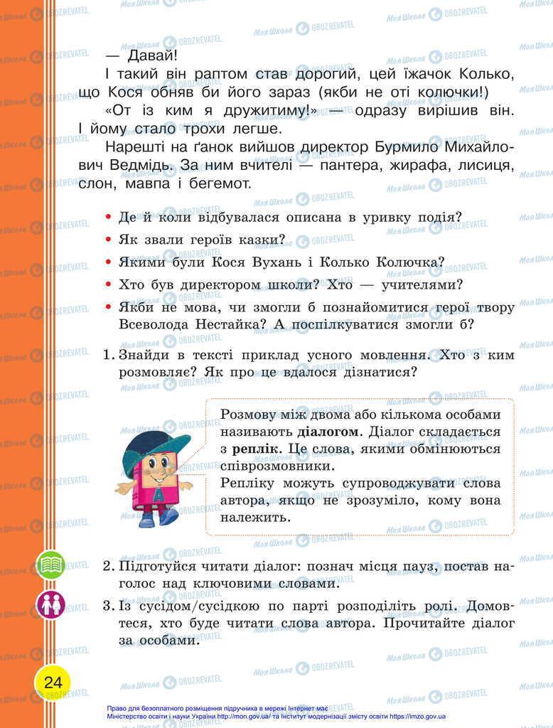 Учебники Укр мова 2 класс страница 24