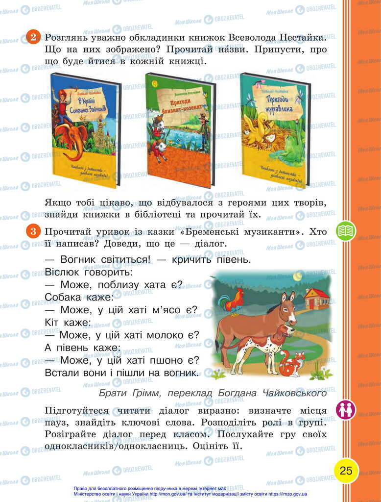 Учебники Укр мова 2 класс страница 25