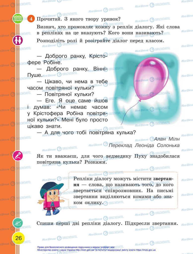 Учебники Укр мова 2 класс страница 26