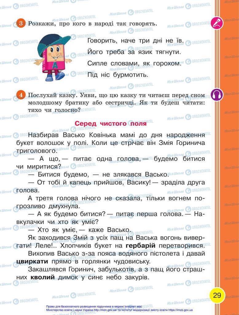 Учебники Укр мова 2 класс страница 29