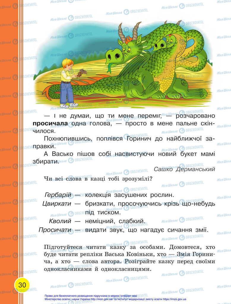 Учебники Укр мова 2 класс страница 30
