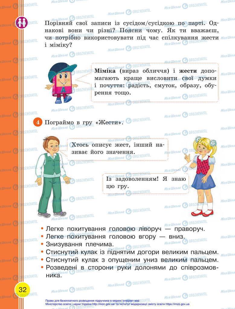 Учебники Укр мова 2 класс страница 32