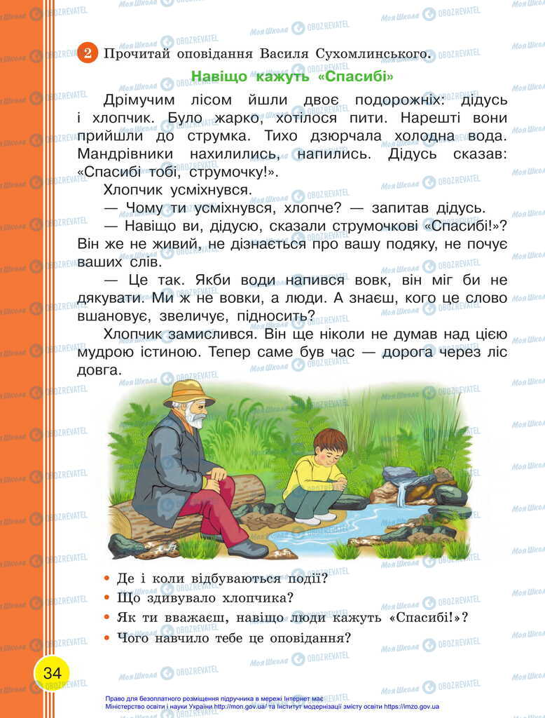 Учебники Укр мова 2 класс страница 34