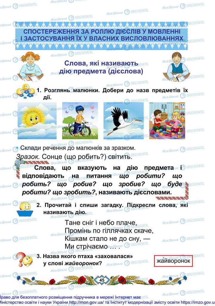 Учебники Укр мова 2 класс страница  45
