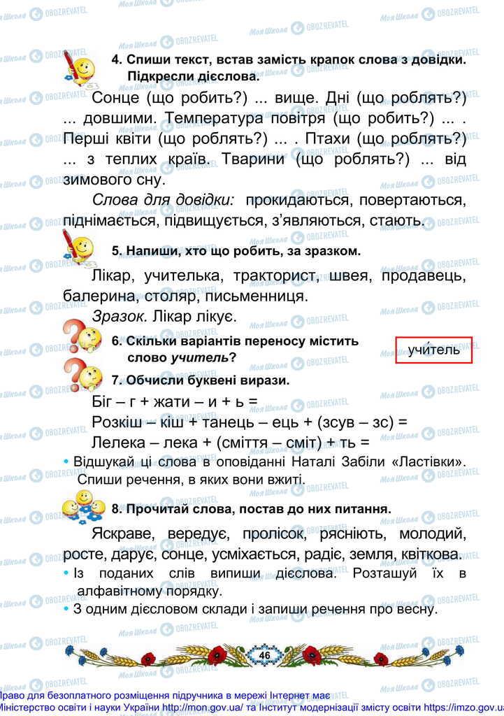 Учебники Укр мова 2 класс страница 46
