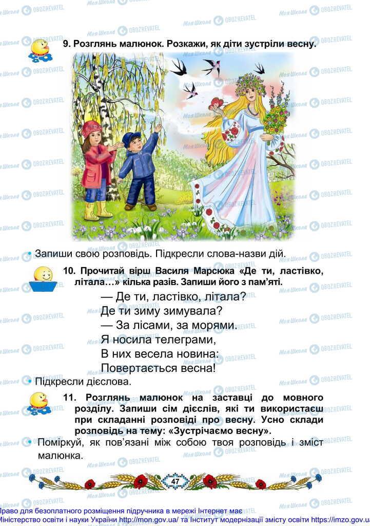 Учебники Укр мова 2 класс страница 47