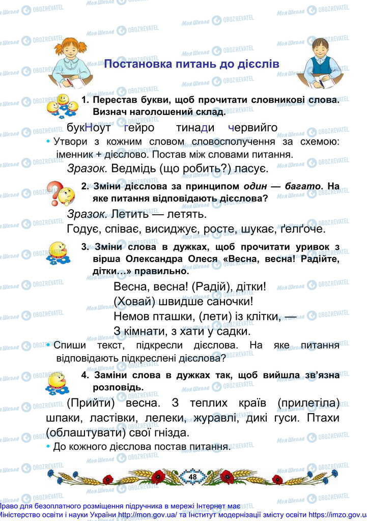 Учебники Укр мова 2 класс страница 48