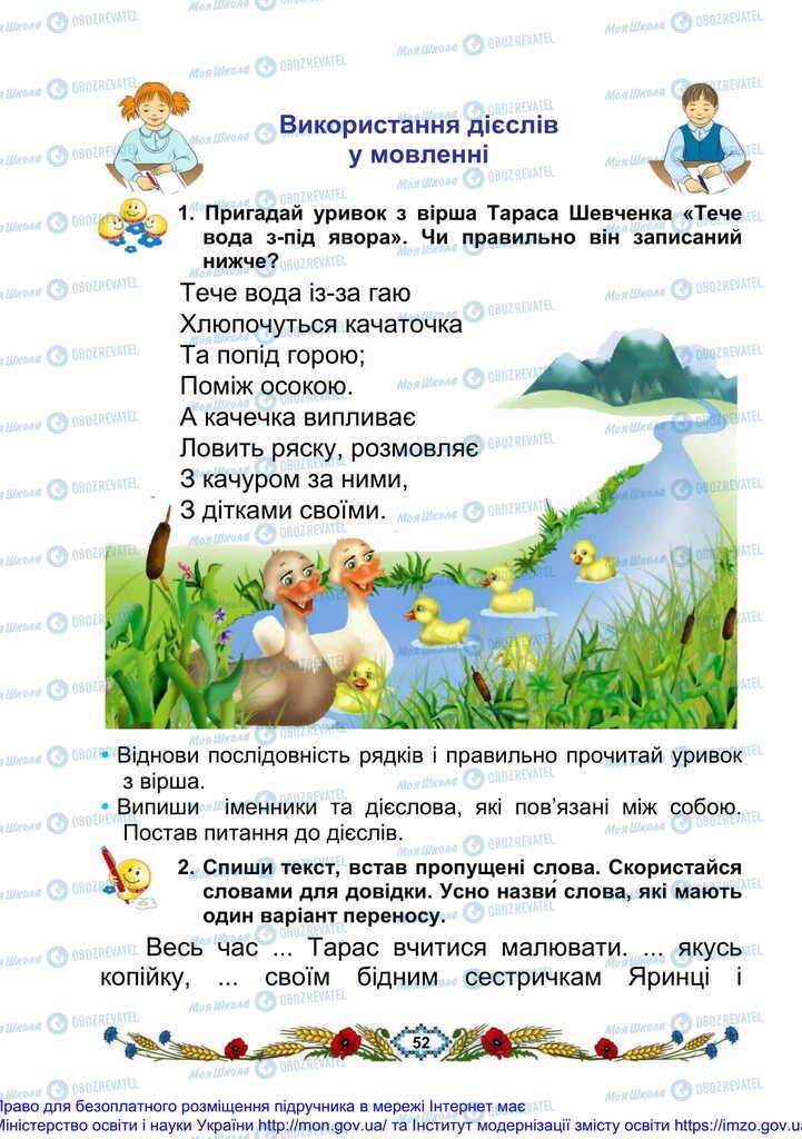 Учебники Укр мова 2 класс страница 52