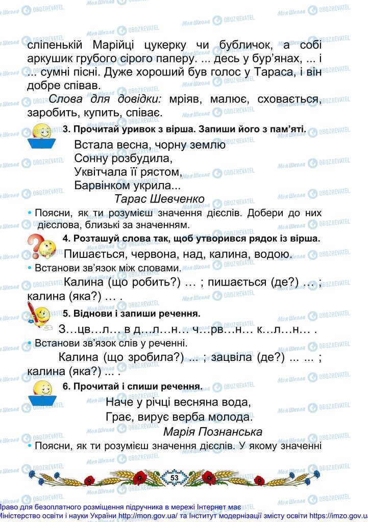 Учебники Укр мова 2 класс страница 53