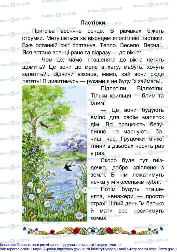 Підручники Українська мова 2 клас сторінка 56