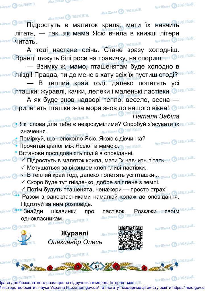 Підручники Українська мова 2 клас сторінка 57