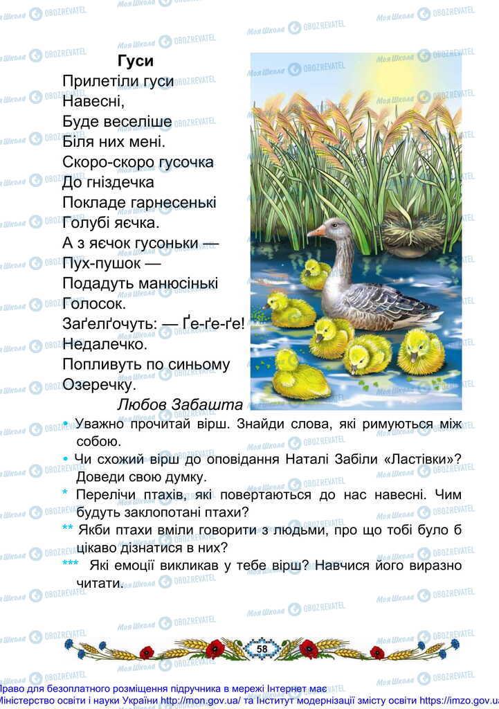 Підручники Українська мова 2 клас сторінка 58