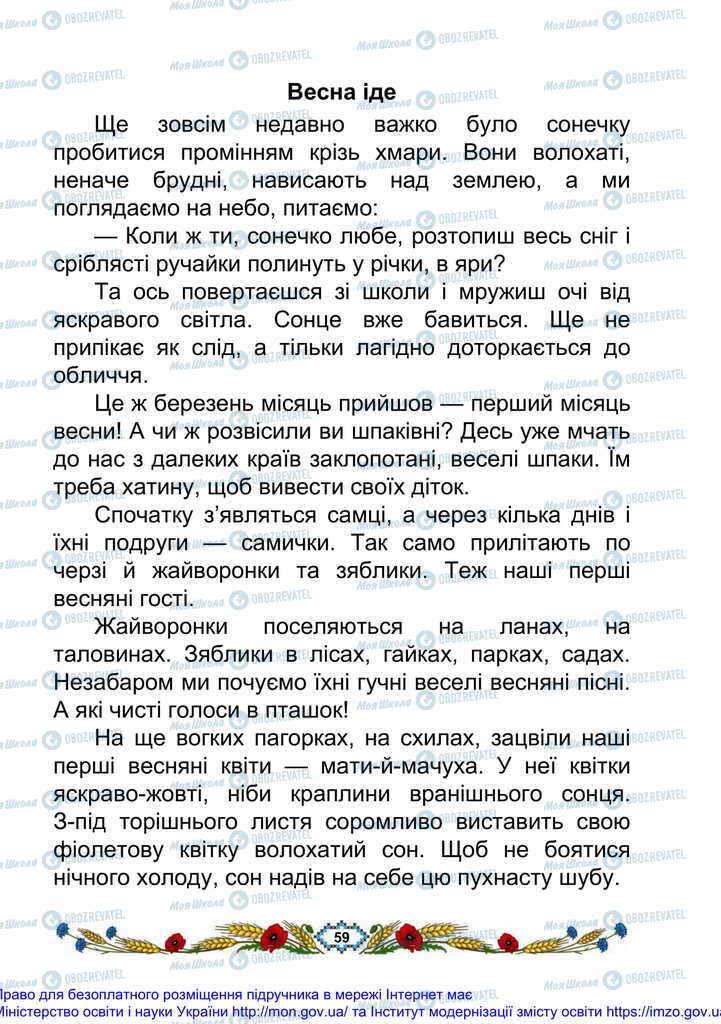 Підручники Українська мова 2 клас сторінка 59