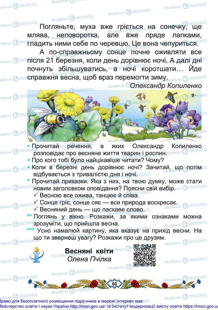 Підручники Українська мова 2 клас сторінка 60