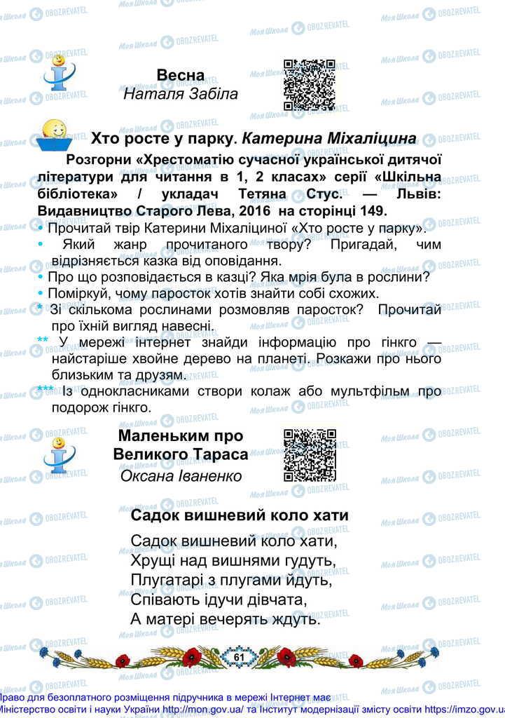 Підручники Українська мова 2 клас сторінка 61