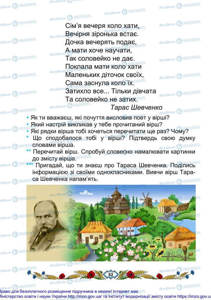 Підручники Українська мова 2 клас сторінка 62