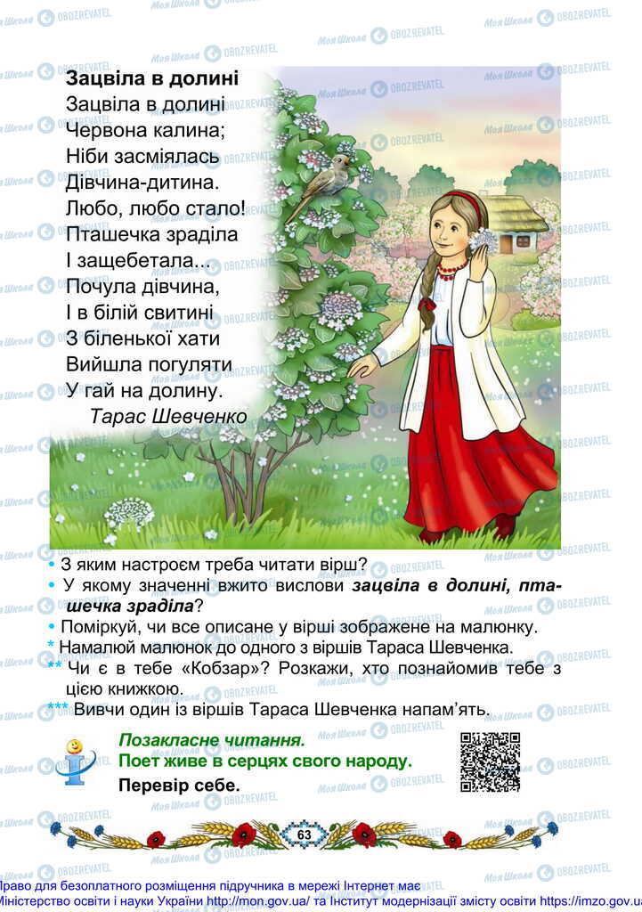 Підручники Українська мова 2 клас сторінка 63