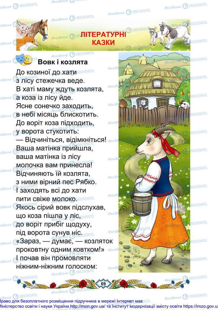 Підручники Українська мова 2 клас сторінка  69