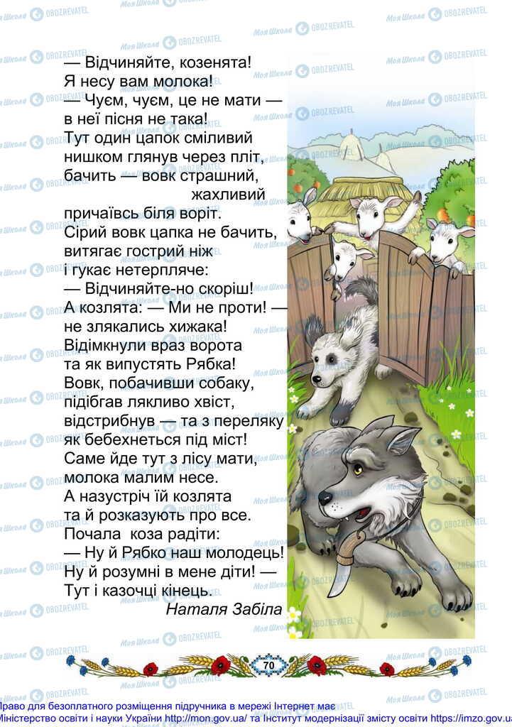 Підручники Українська мова 2 клас сторінка 70