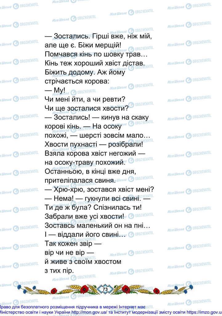 Учебники Укр мова 2 класс страница 73