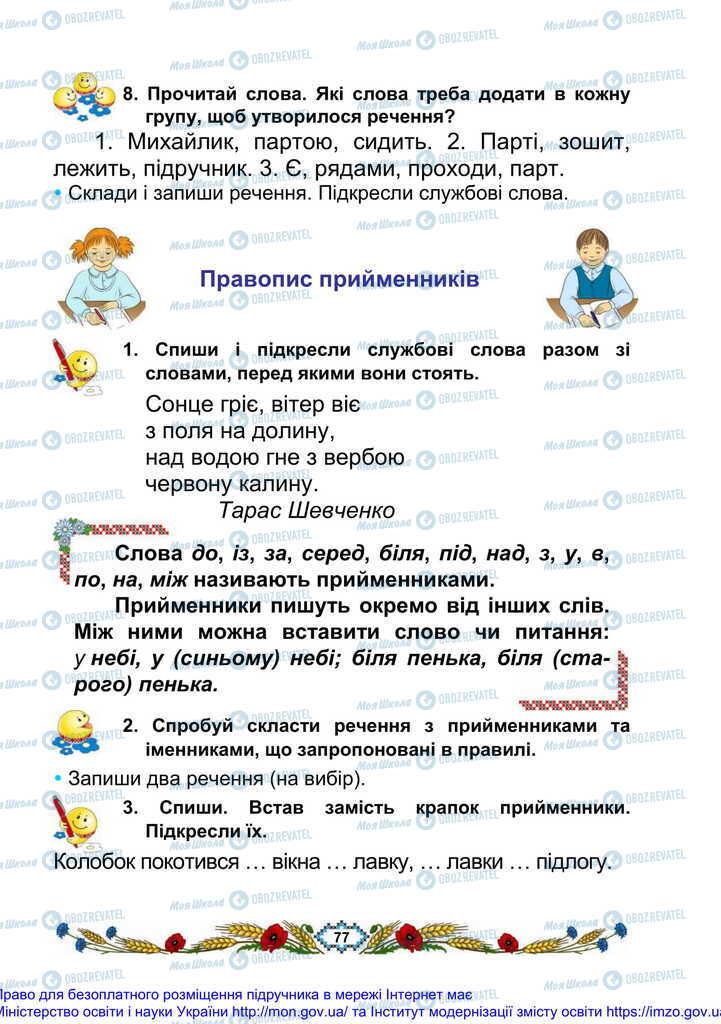 Підручники Українська мова 2 клас сторінка 77
