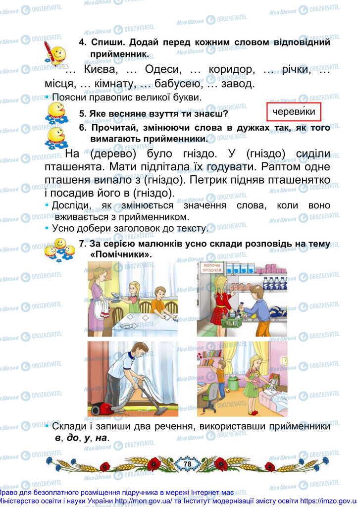 Учебники Укр мова 2 класс страница 78