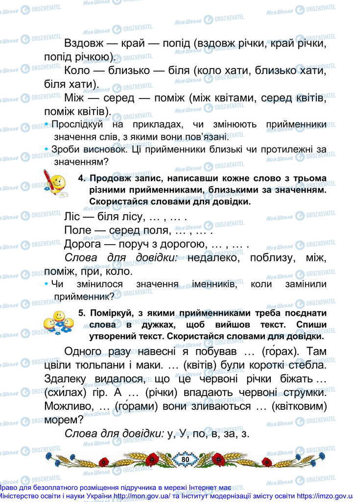 Підручники Українська мова 2 клас сторінка 80