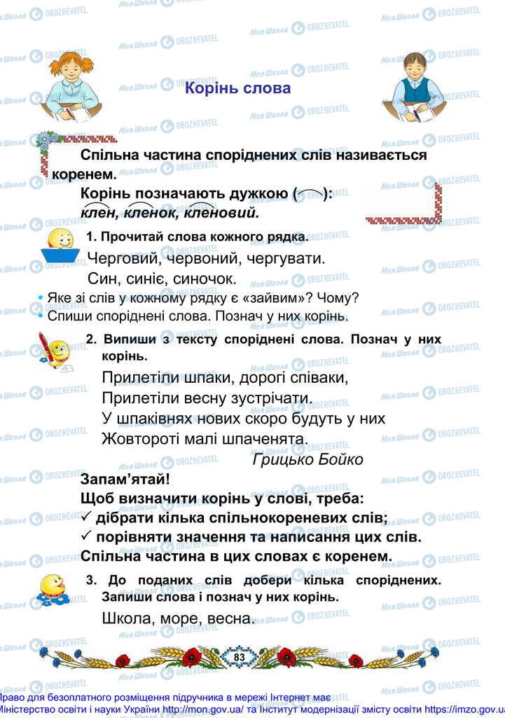 Підручники Українська мова 2 клас сторінка 83
