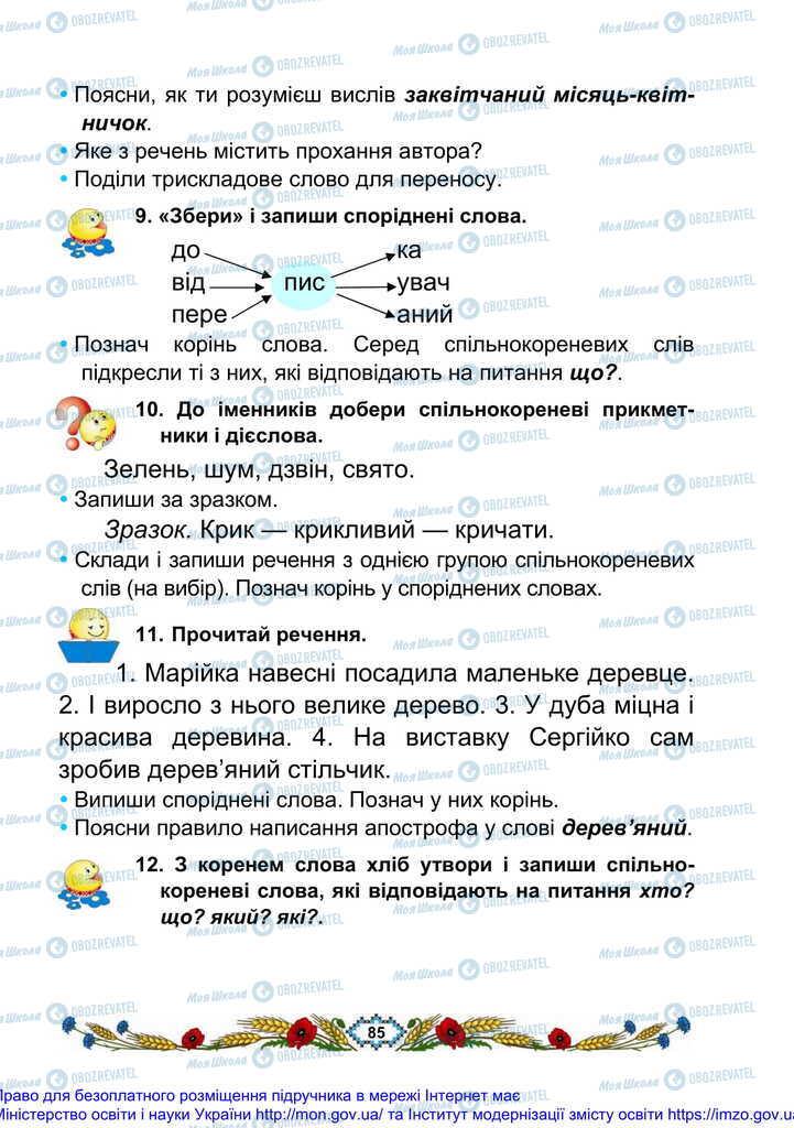 Підручники Українська мова 2 клас сторінка 85