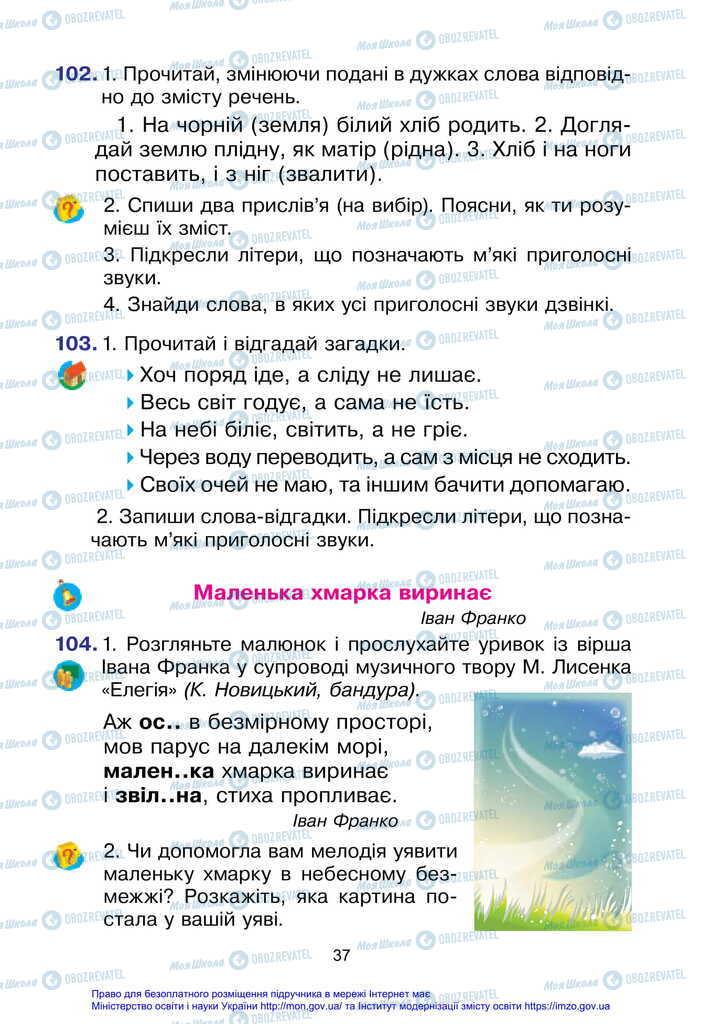 Підручники Українська мова 2 клас сторінка 37