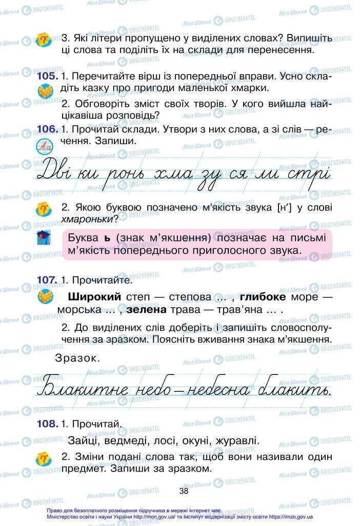 Підручники Українська мова 2 клас сторінка 38