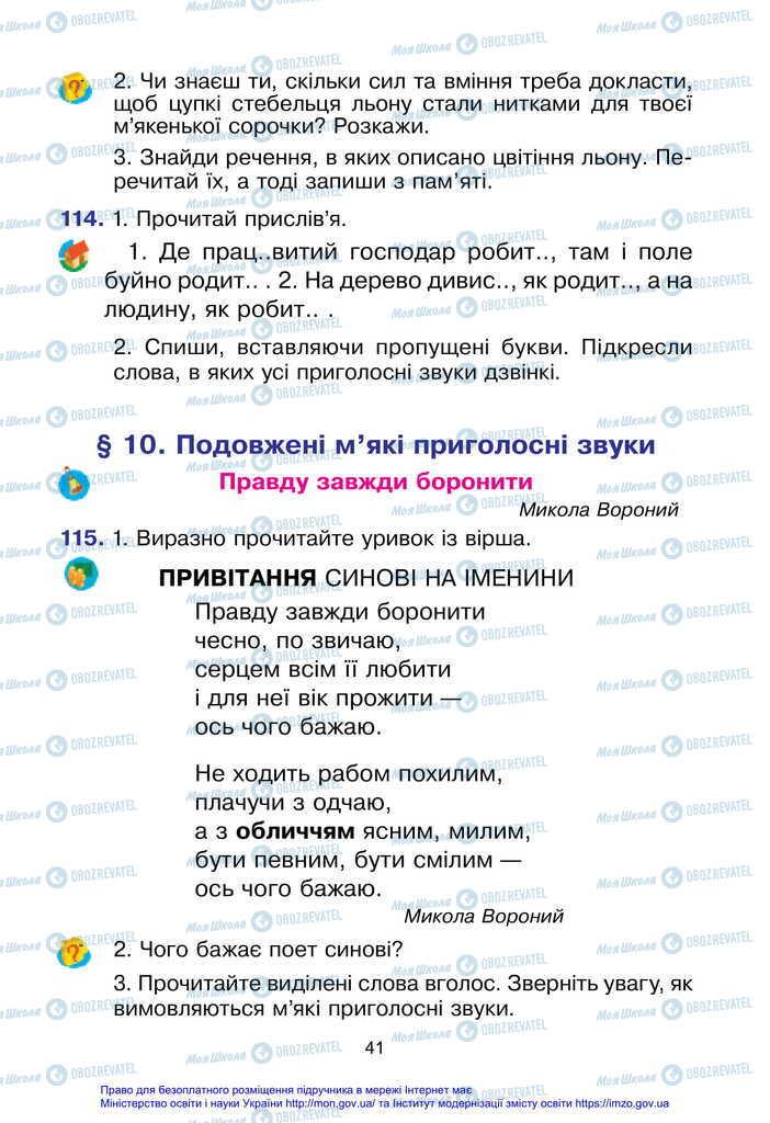 Підручники Українська мова 2 клас сторінка  41