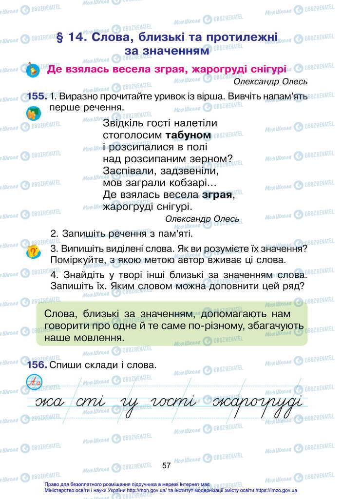 Учебники Укр мова 2 класс страница  57