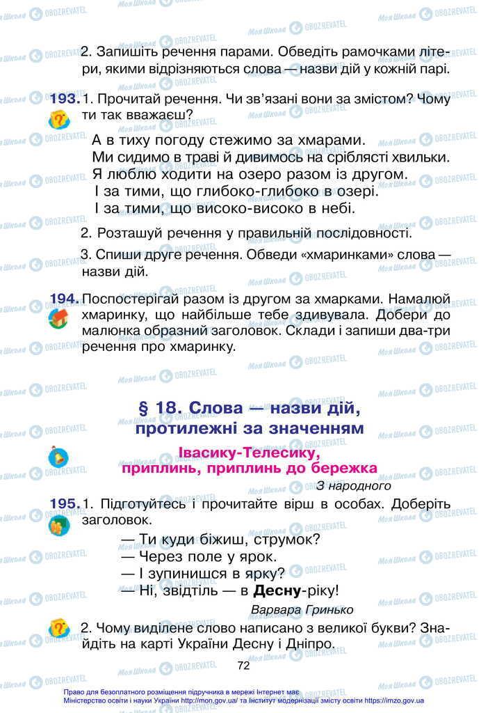 Підручники Українська мова 2 клас сторінка 72