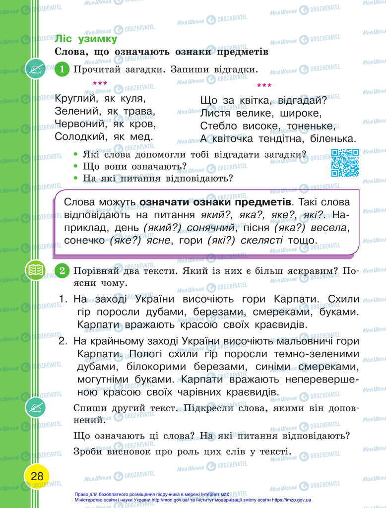 Учебники Укр мова 2 класс страница  28