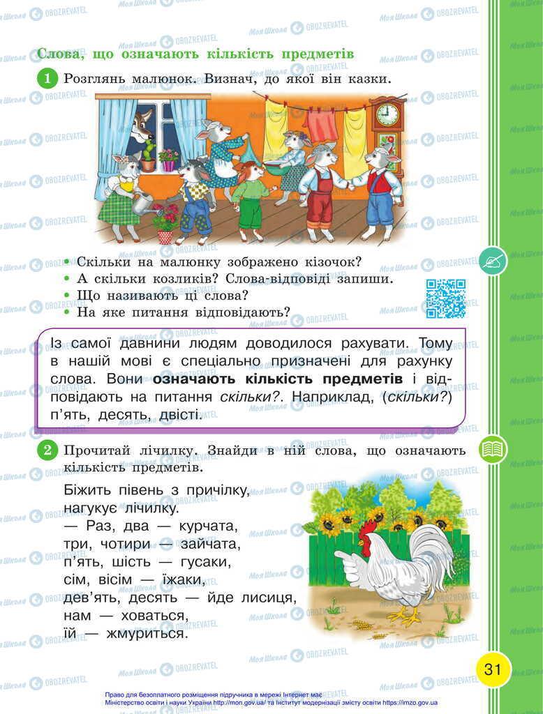Учебники Укр мова 2 класс страница 31