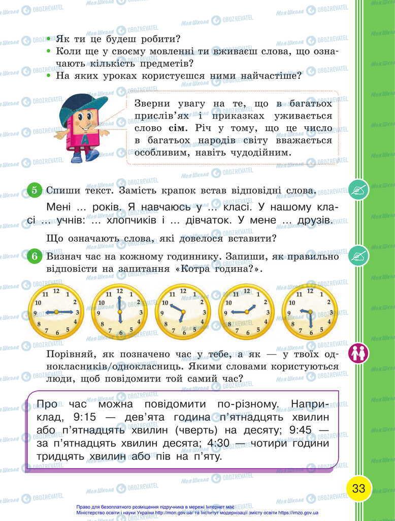 Учебники Укр мова 2 класс страница 33