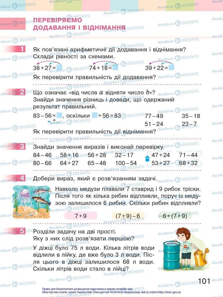 Підручники Математика 2 клас сторінка 101