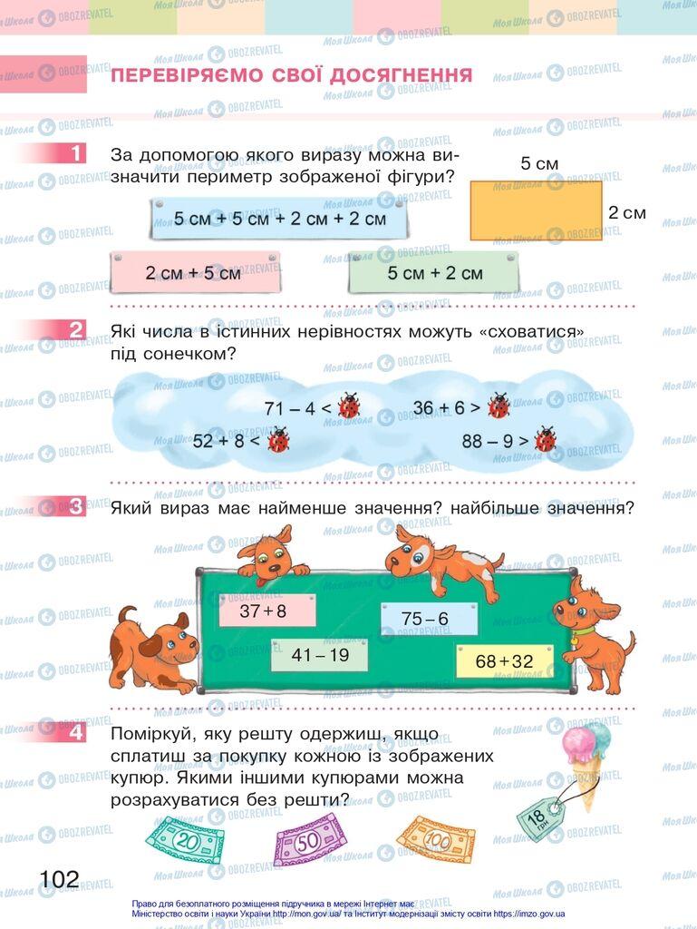 Підручники Математика 2 клас сторінка 102