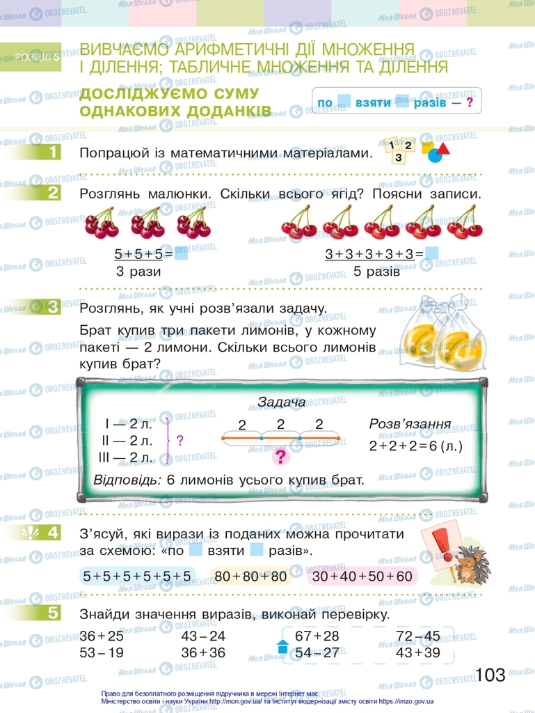 Підручники Математика 2 клас сторінка  103