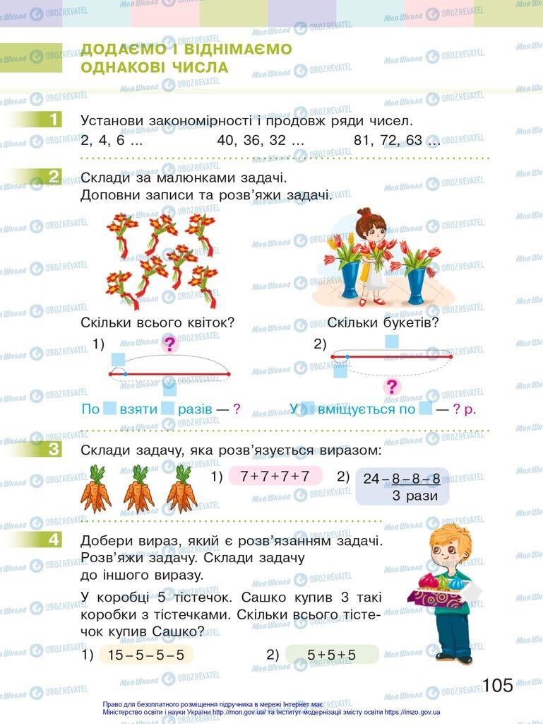 Підручники Математика 2 клас сторінка 105