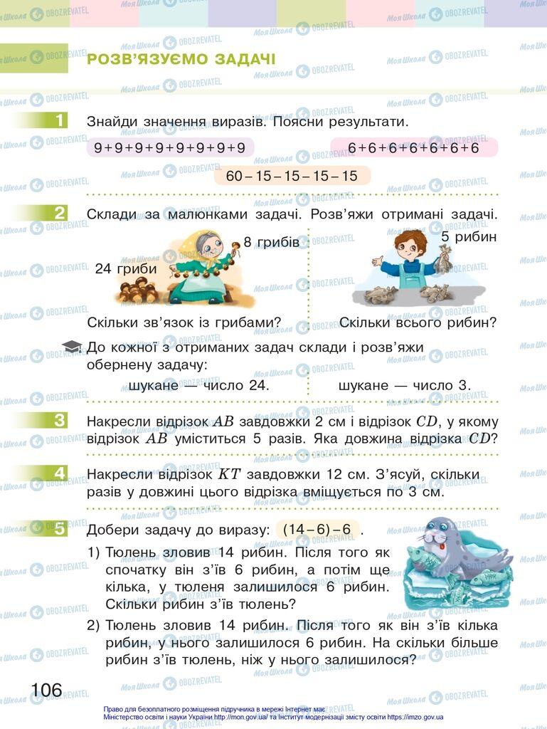 Підручники Математика 2 клас сторінка 106