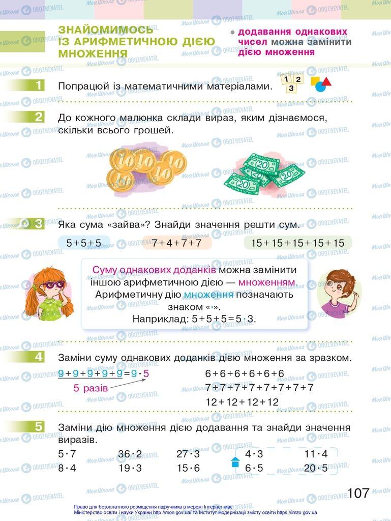 Підручники Математика 2 клас сторінка 107