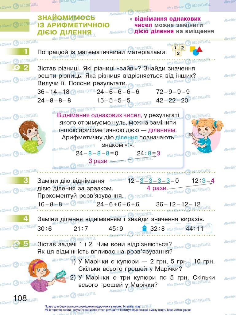 Підручники Математика 2 клас сторінка 108
