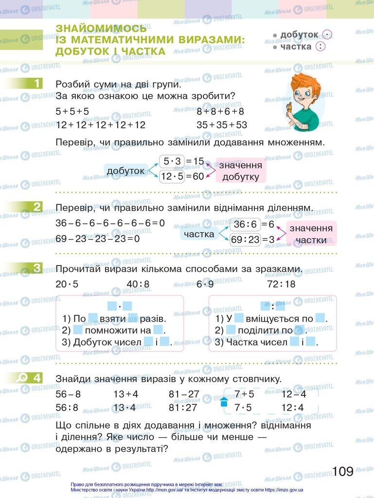 Підручники Математика 2 клас сторінка 109