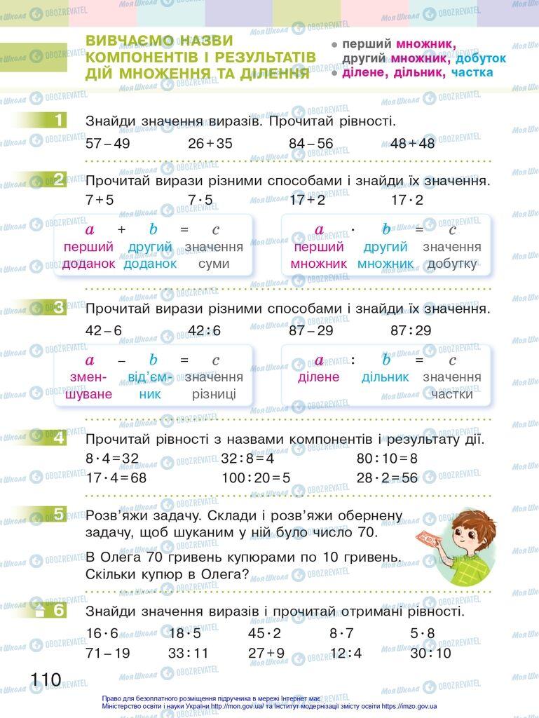 Підручники Математика 2 клас сторінка 110