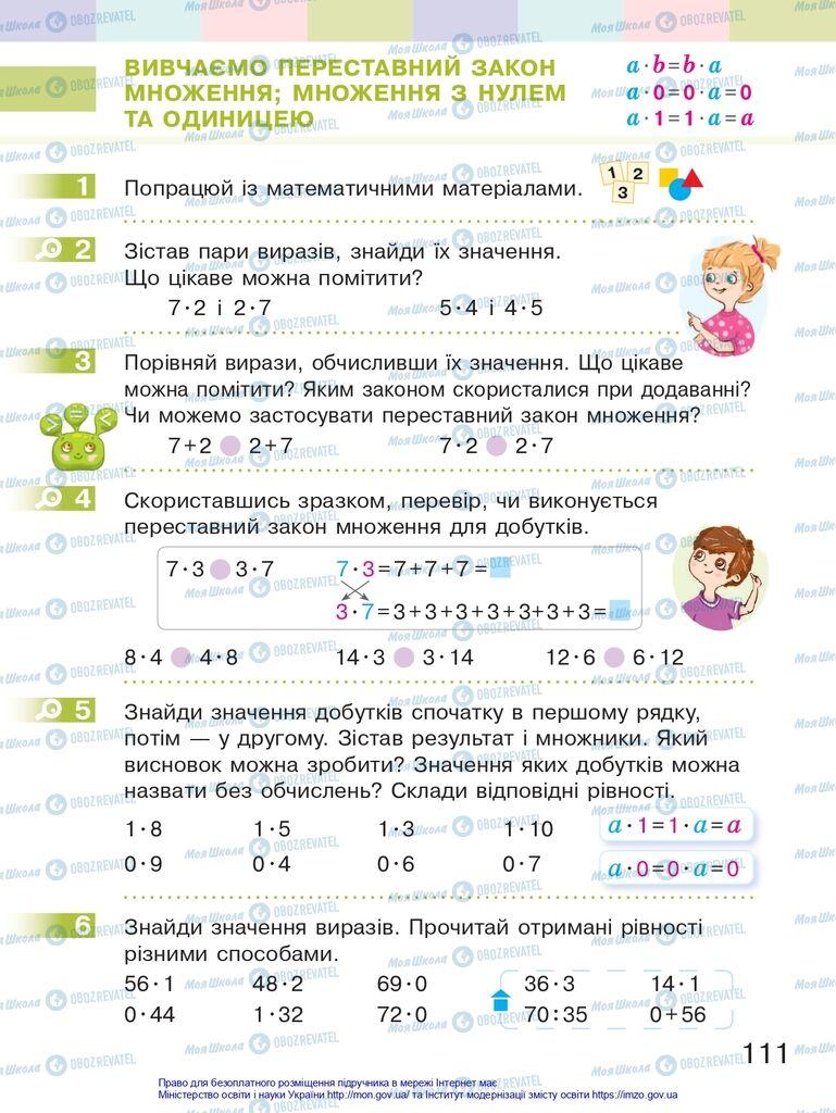 Підручники Математика 2 клас сторінка 111