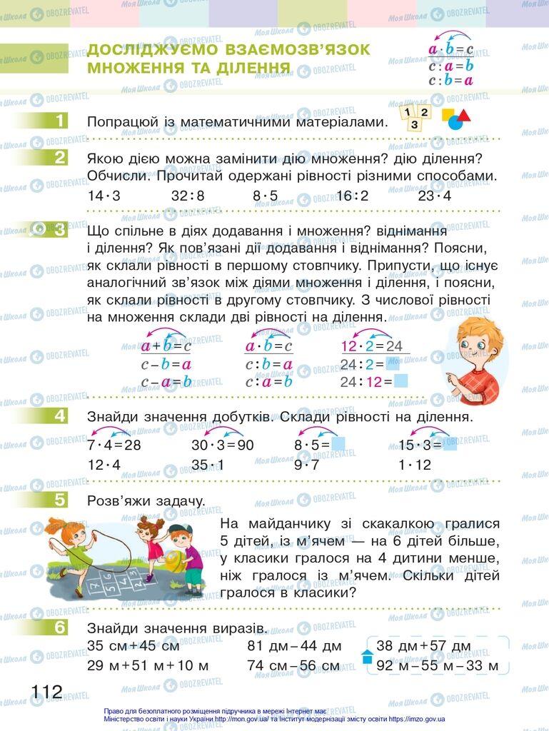 Підручники Математика 2 клас сторінка 112