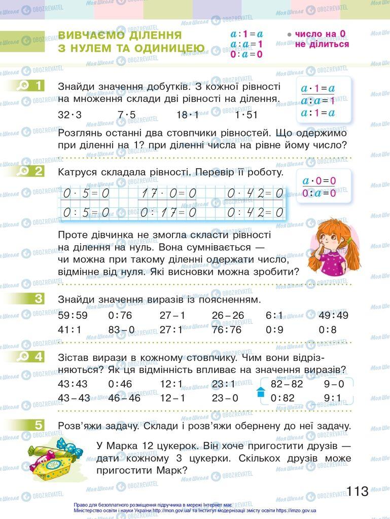 Підручники Математика 2 клас сторінка 113